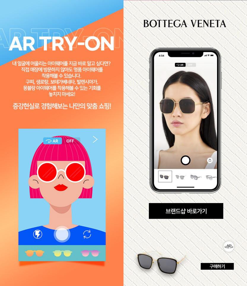 이스트소프트 AI·AR 가상피팅 기술이 롯데면세점 모바일 앱에 적용됐다. 이스트소프트·롯데면세점 제공