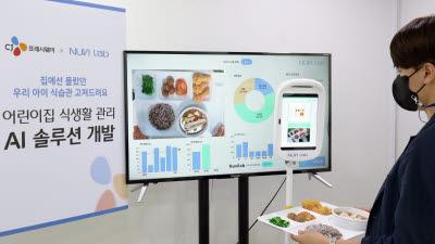 """CJ프레시웨이, 급식 데이터 분석...""""영·유아 식생활 맞춤 지원"""""""