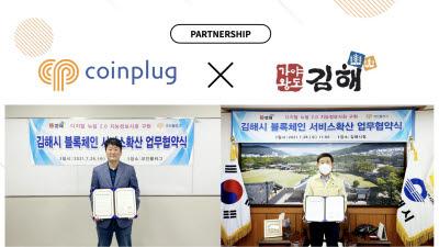 코인플러그-김해시, 블록체인 비대면 공공서비스 MOU