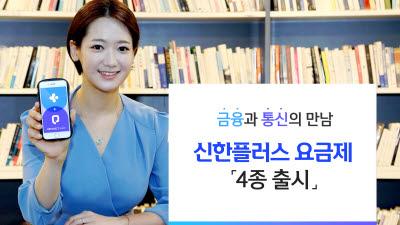 신한금융, 알뜰폰 '신한플러스 요금제' 출시