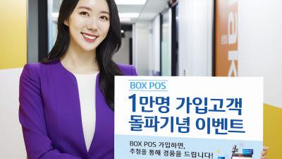 기업은행 'BOX POS' 가입 1만명 돌파