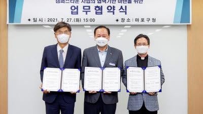 서강대, 마포구·홍익대와 캠퍼스타운 조성 사업 업무협약 체결