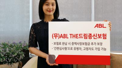 ABL생명, '무배당 ABL THE드림종신보험' 출시