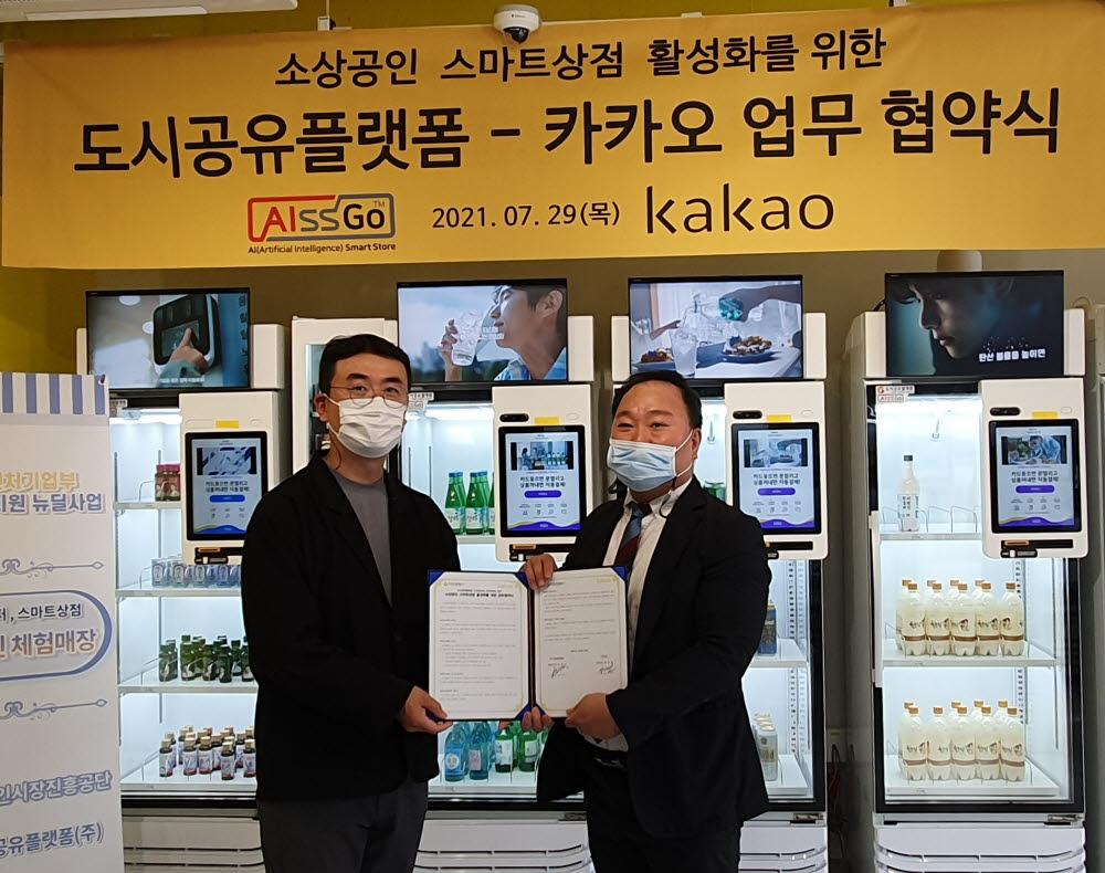 박진석 도시공유플랫폼 대표(오른쪽)와 양주일 카카오 부사장이 소상공인 스마트상점 활성화를 위한 업무협약식 후 기념촬영했다.