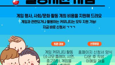 {htmlspecialchars(경기도, 게임 커뮤니티 활동에 최대 2000만원 지원)}