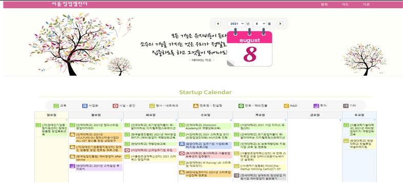 서울창업캘린더 웹사이트 구축 완료