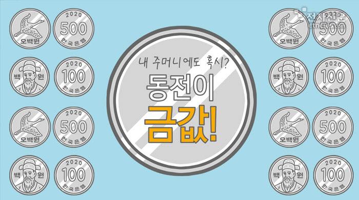 [모션그래픽]흔한 동전? 귀한 금전! 내 주머니에도 혹시?