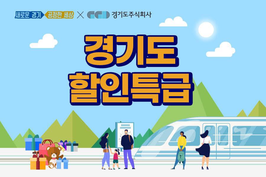 경기도주식회사 온라인몰 기획전 경기도할인특급