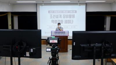 {htmlspecialchars(전남정보문화산업진흥원, 조선설계 장비활용 역량강화 온라인 세미나 개최)}