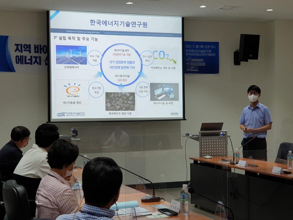 한국에너지기술연구원이 한국과학기술단체총연합회 광주·전남지역연합회와 공동으로 29일 개최한 지역 바이오매스 기반 생물학적 재난대응 및 에너지 신산업 창출을 위한 연구개발 포럼에서 이상민 한국에너지기술연구원 박사가 주제발표 하고 있다.