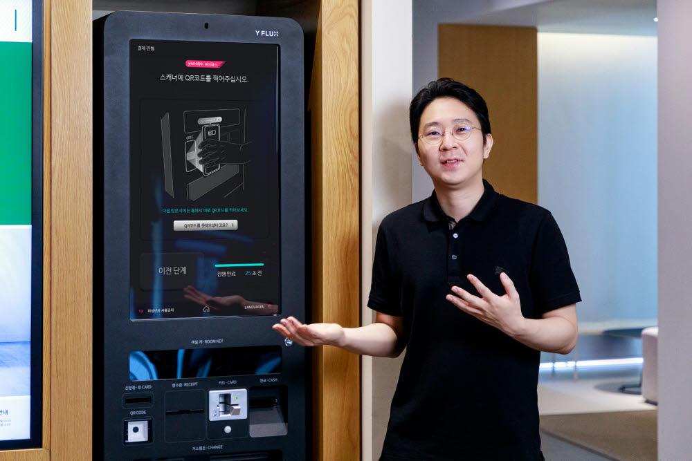 정재훈 야놀자 클라우드 R&D그룹장(CTO)이 통합 호텔 자동화 솔루션 와이플럭스 중 키오스크 상품을 시연하고 있다.