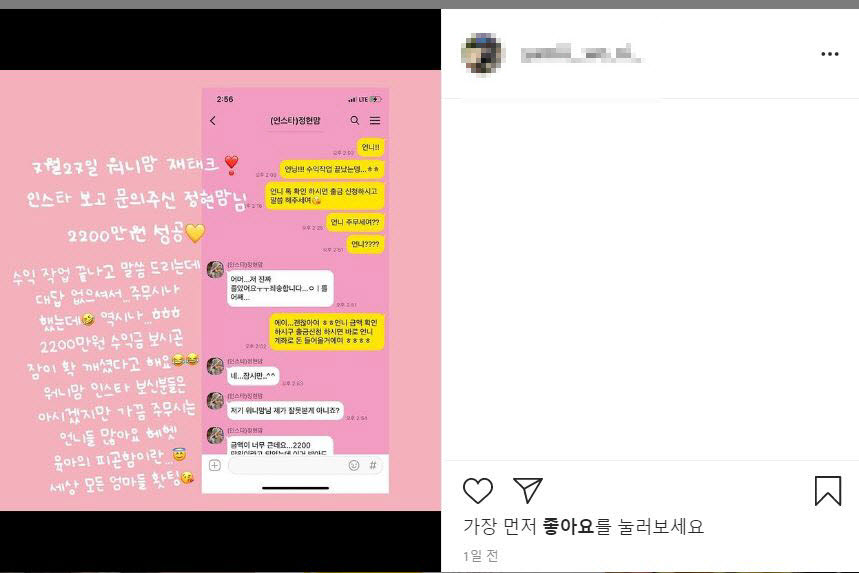 실제 사기 조직이 운영하는 것으로 추정되는 인스타그램 홍보 계정. <출처=제보>