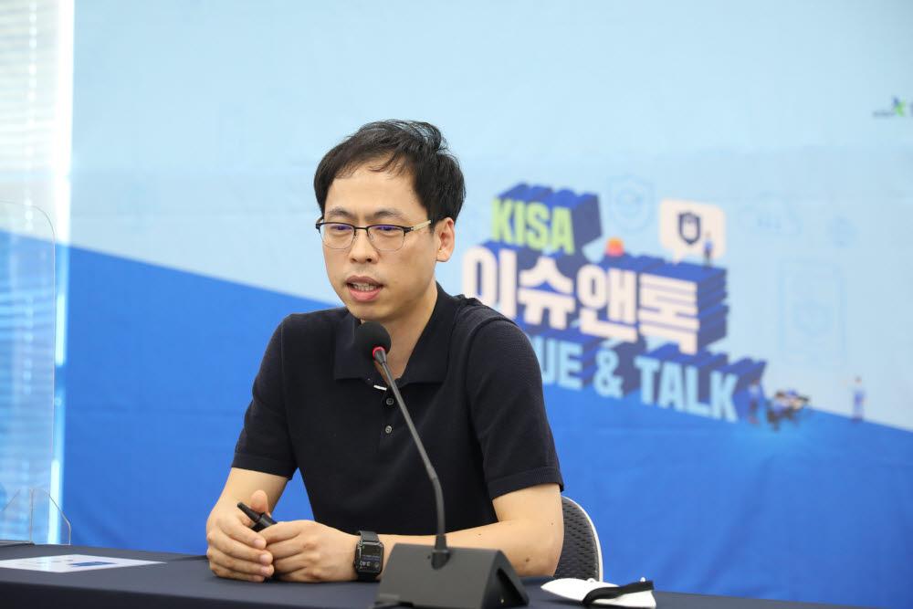 이재광 한국인터넷진흥원(KISA) 종합분석팀장이 최근 랜섬웨어 공격 특징과 대응 전략에 대해 발표하고 있다. KISA 제공