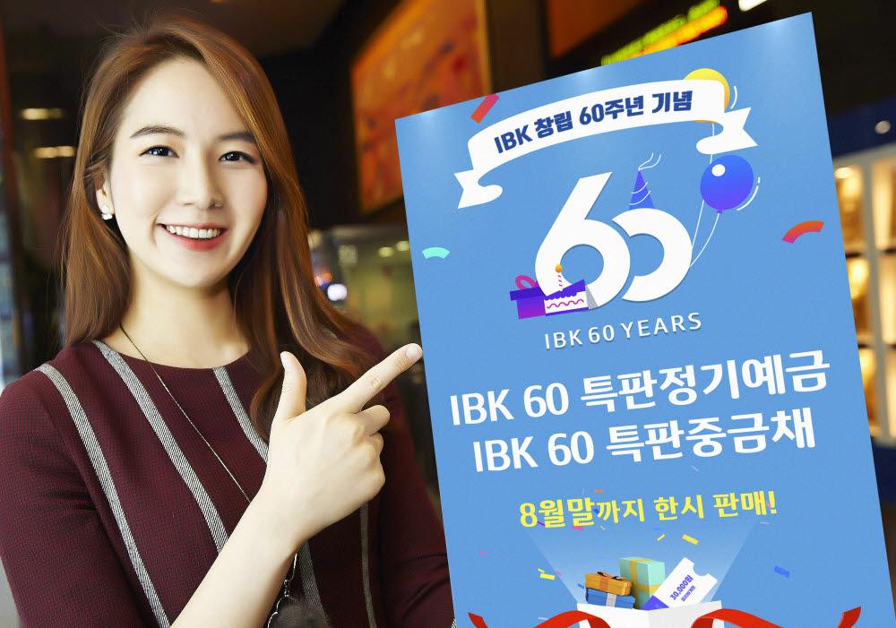 기업은행, 창립 60주년 기념 특판 예금·중금채 출시