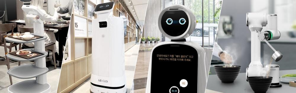 LG전자 서비스 로봇 사진. 왼쪽부터 LG클로이서브봇(선반형/서랍형), LG클로이가이드봇, LG클로이셰프봇.