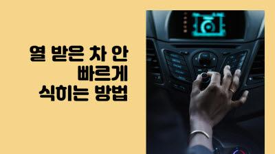 {htmlspecialchars([카드뉴스]달아오른 차 안, 빠르게 식히는 법)}