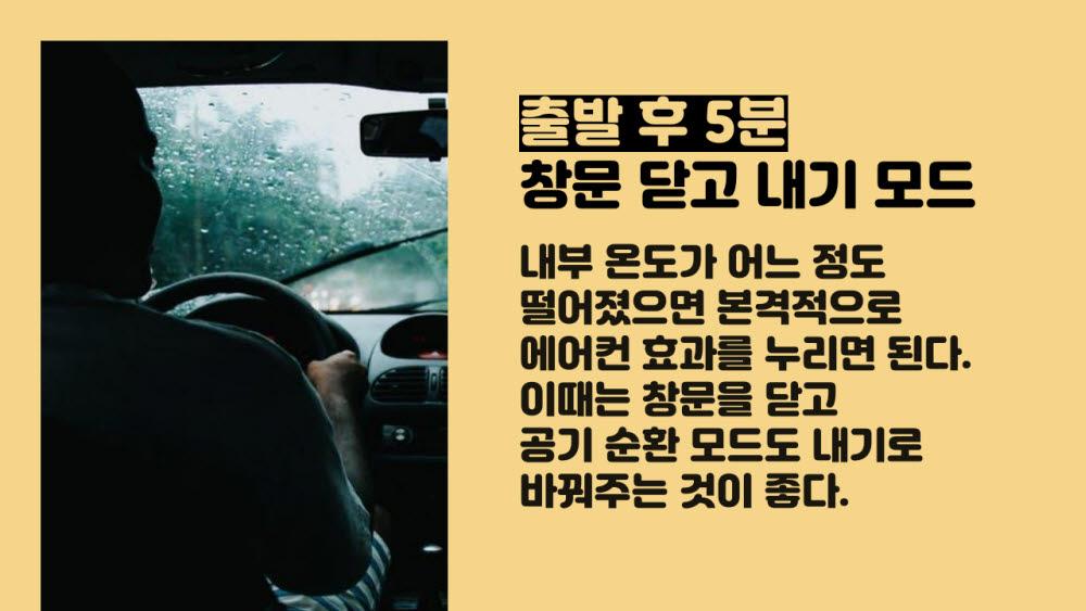 [카드뉴스]달아오른 차 안, 빠르게 식히는 법