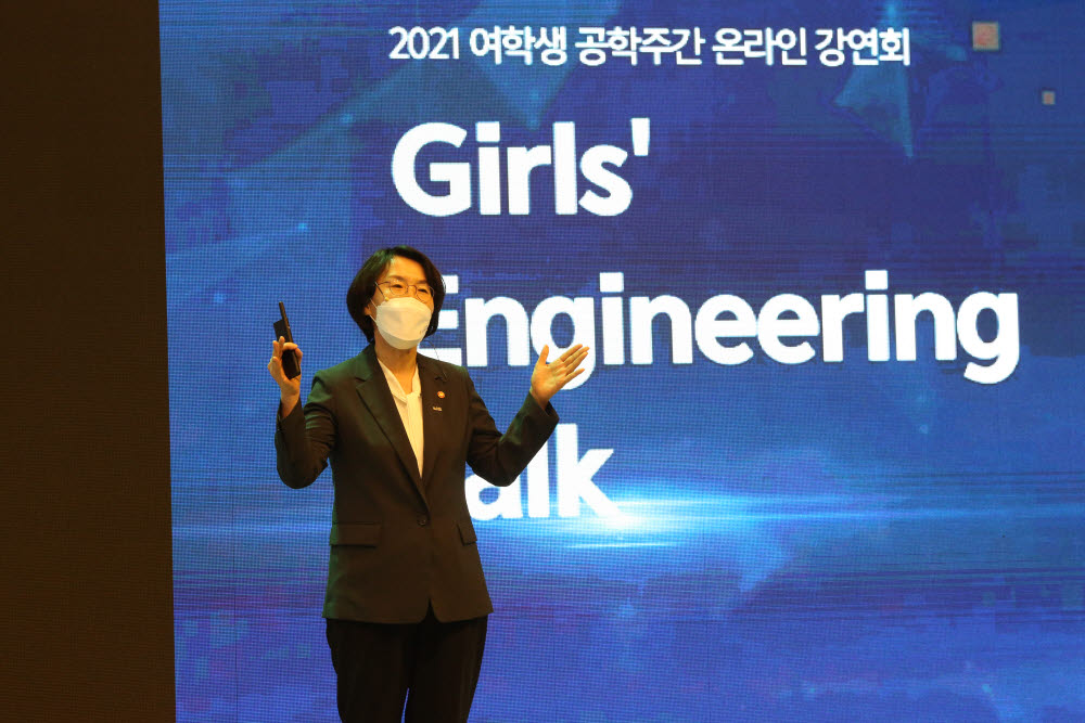 7월 29일 진행된 걸스 엔지니어링 토크에서 임혜숙 과학기술정보통신부 장관이 강연하고 있다.