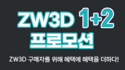 {htmlspecialchars(지더블유캐드코리아, ZW3D '1+2 프로모션' 진행…ZW3D+CADbro 300일 무상 제공)}