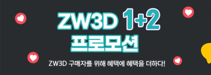 지더블유캐드코리아, ZW3D '1+2 프로모션' 진행…ZW3D+CADbro 300일 무상 제공