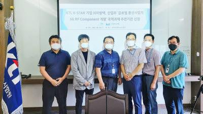 {htmlspecialchars(KTL-이랑텍, 5G 통신부품 국산화 맞손)}