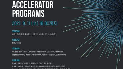 {htmlspecialchars(한양대, '2021 글로벌 액셀러레이팅 프로그램' 참가기업 모집)}