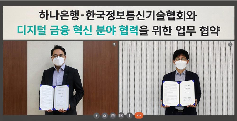 이주환 하나은행 정보보호본부 상무(왼쪽)와 박철순 TTA 소프트웨어시험인증연구소 소장.