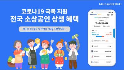 NH소상공인파트너, 전국 소상공인 대상 코로나19 '상생 혜택' 지원