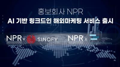 {htmlspecialchars(NPR, AI기반 링크드인 해외마케팅 서비스 출시)}