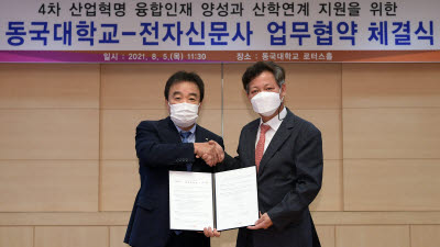 {htmlspecialchars(동국대-전자신문, 4차 산업혁명 융합 인재 양성 '맞손')}