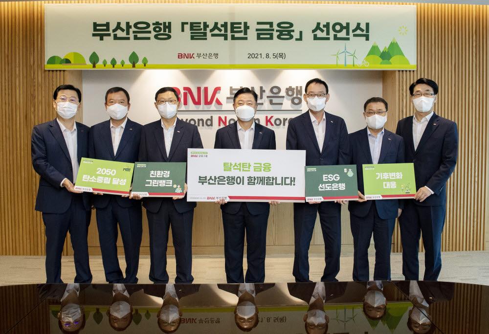 BNK부산은행 안감찬 행장(왼쪽 네번째)과 임직원들이 5일 본점에서 탈석탄 금융을 선언했다.(사진=부산은행)