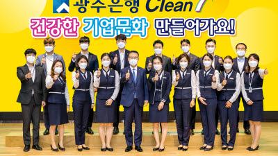 {htmlspecialchars(광주은행, 윤리경영 강화한 기업문화 정착 앞장)}