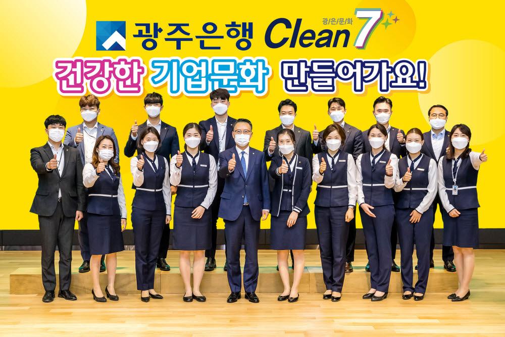 송종욱 광주은행장(앞줄 왼쪽 다섯 번째)이 임직원과 건강한 기업문화 조성에 대한 의지를 다지고 있다. (사진=광주은행)