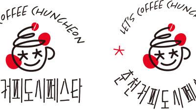 {htmlspecialchars(강원정보문화진흥원, 춘천커피도시 브랜드 확장 업무협약 체결)}