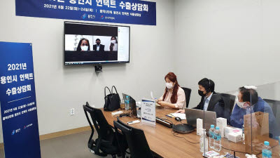 용인시, 중소기업 해외 판로 돕는 통·번역 서포터즈 모집