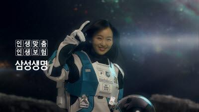 {htmlspecialchars(삼성생명, '우주보험' 신규 유튜브 광고 론칭)}
