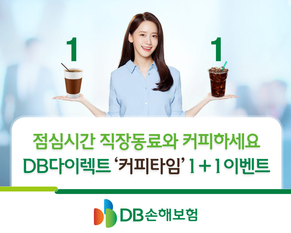 DB손보, 'DB다이렉트 커피타임' 이벤트