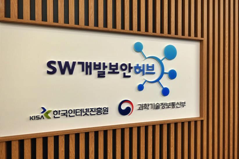 SW개발보안허브가 판교 제2테크노밸리 정보보호 클러스터 4층에 개소했다. 과기정통부 제공