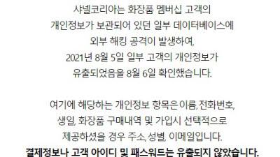 샤넬코리아, 개인정보 유출…화장품 구매 내역도 털려