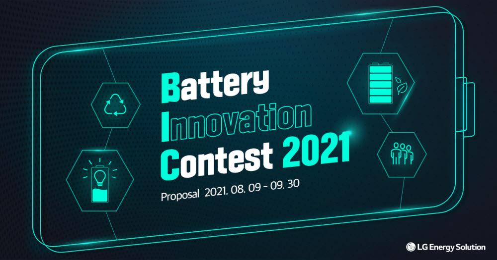 """""""혁신 기술을 찾습니다"""" LG에너지솔루션, 배터리 공모전 개최"""