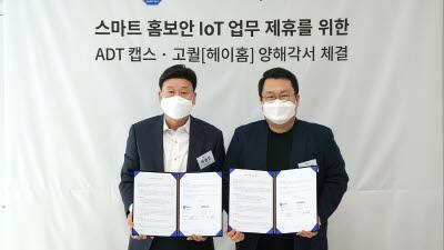 ADT캡스, 스마트홈 보안 서비스에 고퀄 홈 IoT 플랫폼 결합