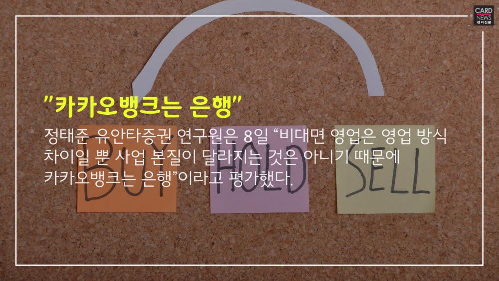 [카드뉴스]카카오뱅크 상장 첫날, 금융대장주 등극