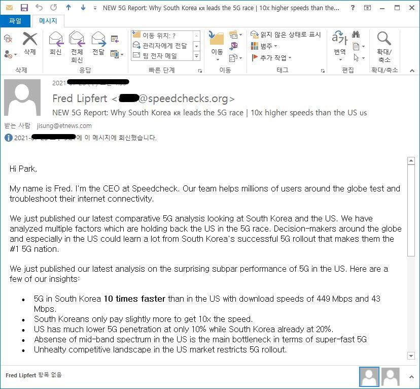 프레드릭 리퍼트 스피드체크 CEO가 본지에 보낸 이메일