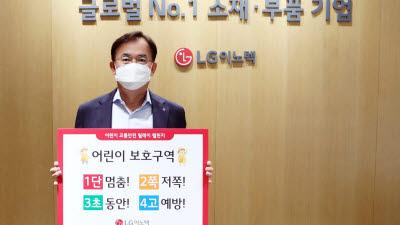 정철동 LG이노텍 사장, '어린이 교통안전 챌린지' 동참