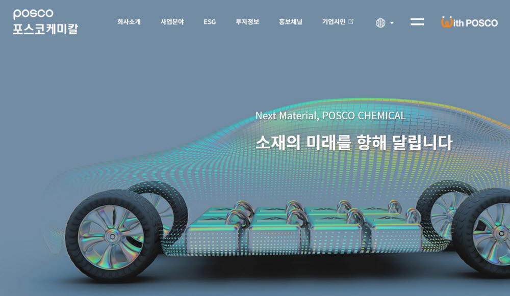 포스코케미칼, '소재 중심' 홈페이지 새단장