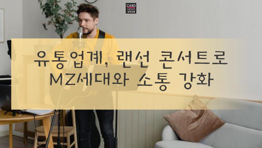 [카드뉴스]유통업계, 랜선 콘서트로 MZ세대와 소통 강화