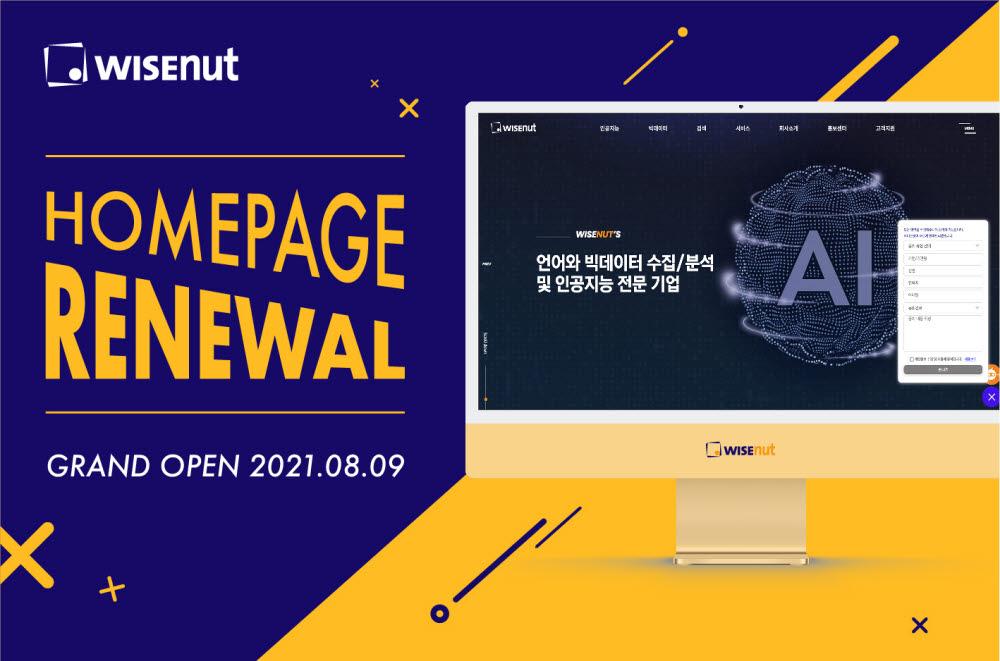 와이즈넛, 공식 홈페이지 개편…미래를 위한 새로운 도전