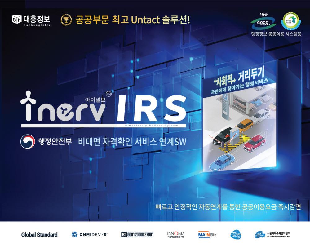 [신SW상품대상추천작]대흥정보 '아이널브 아이알에스(iNerv IRS)'