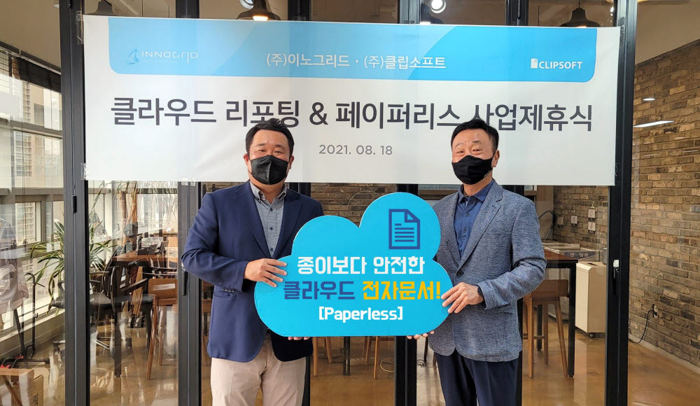 김명진 이노그리드 대표(왼쪽)와 김양수 클립소프트 대표가 AI클라우드기반 전자문서 사업제휴(MOU)를 맺고 기념촬영했다. 이노그리드 제공