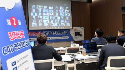 [제 2회 전자신문 CAD경진대회] CAD 기반의 대학생 창의력 경진대회로 자리매김